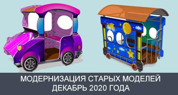Модернизация старых моделей — декабрь 2020 года