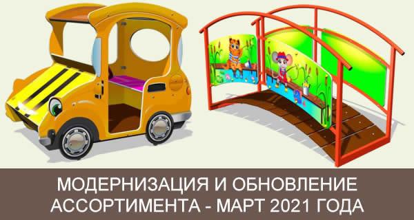 Модернизация и обновление ассортимента — март 2021 года