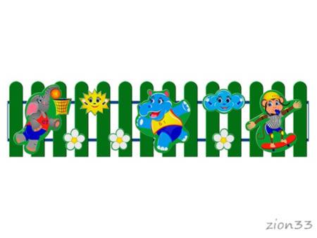 Ограждение детской площадки «Игра» превью
