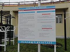 Стенд с правилами эксплуатации спортивной площадки