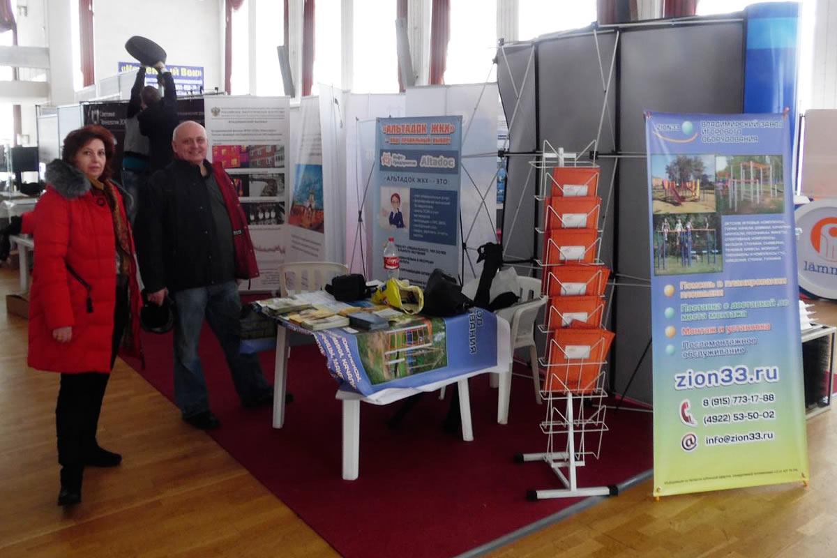 Выставка «Городская среда и качество жизни» - начинаем подготовку к выставке