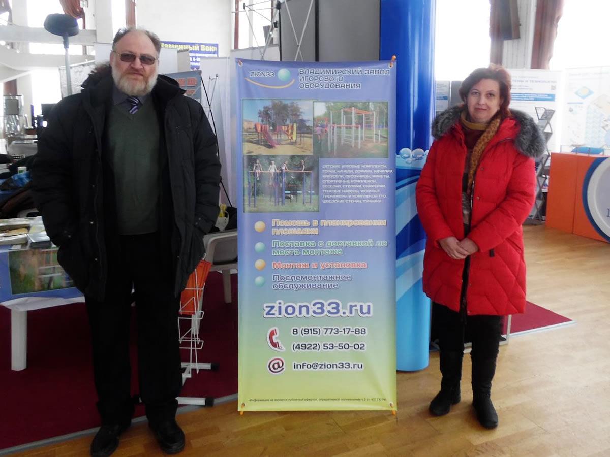 Выставка «Городская среда и качество жизни» - на фоне плаката
