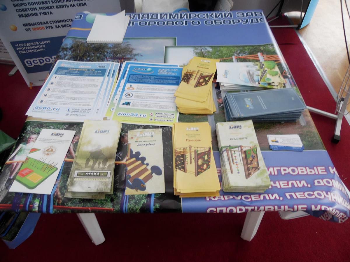 Выставка «Городская среда и качество жизни» - наши информационные материалы